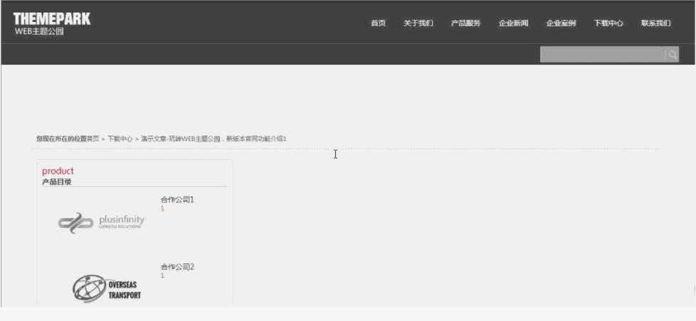 swiper框架滚轴视觉体验创新WEB主题公园体验至上WordPress主题模板 第1张