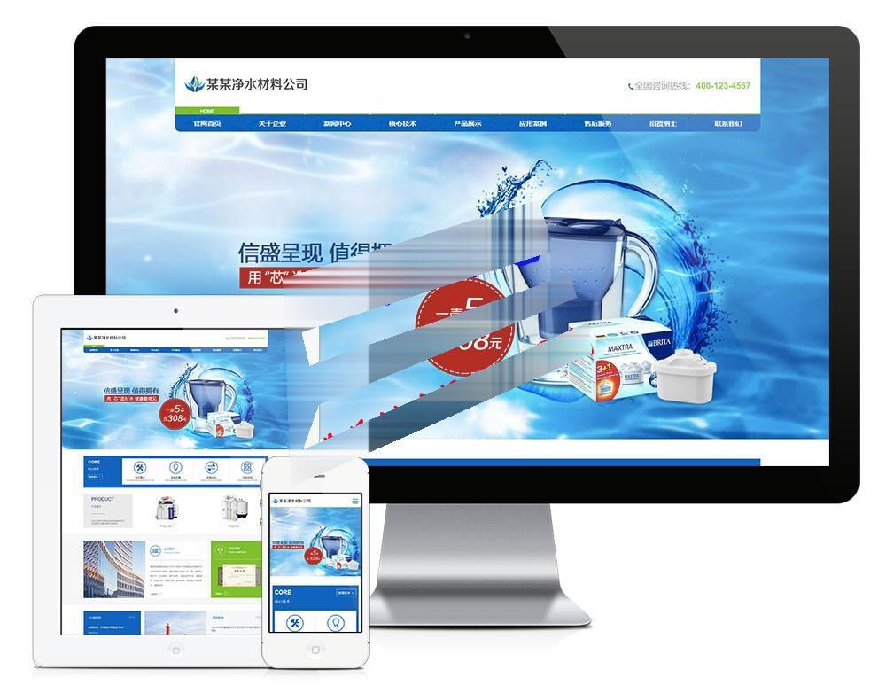 易优cms响应式净水材料设备公司网站模板源码 自适应手机端 第1张
