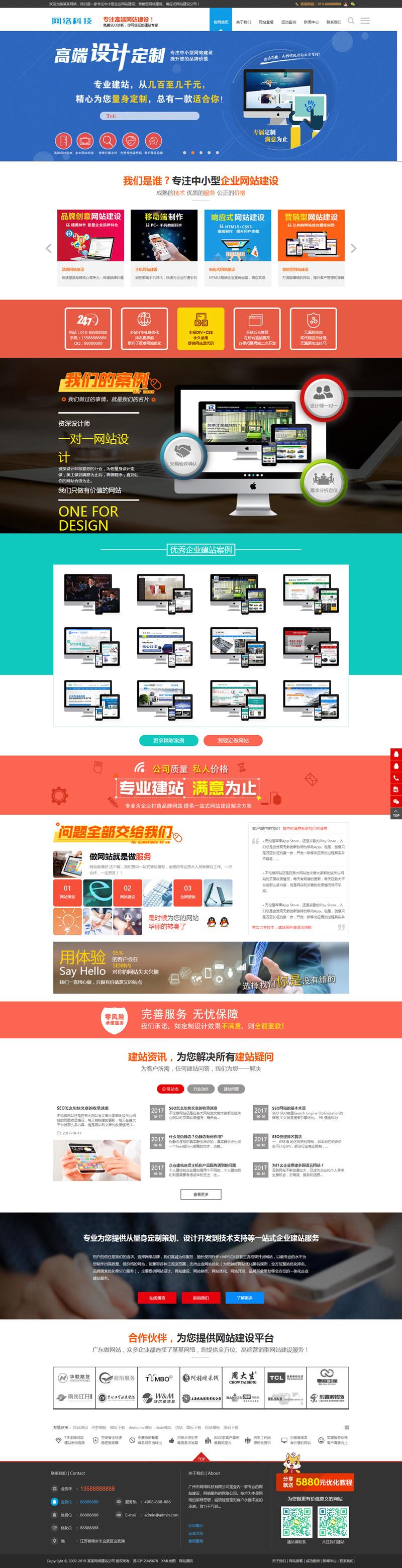 织梦高端企业建站公司网站源码 带手机版数据同步 第1张