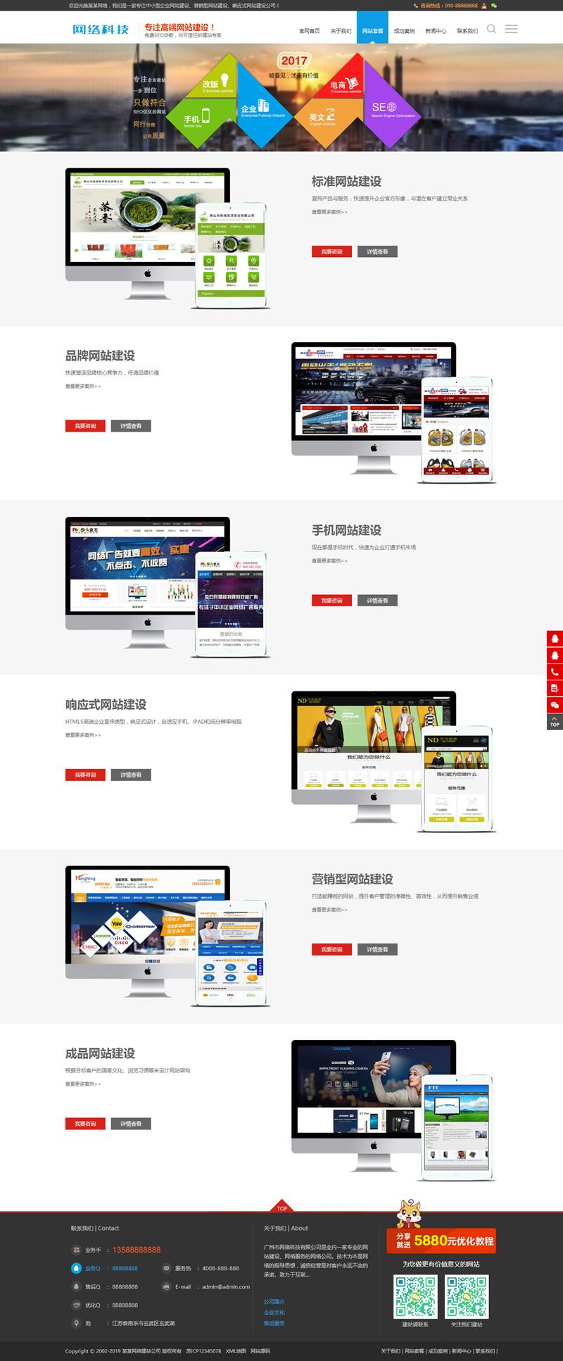 织梦高端企业建站公司网站源码 带手机版数据同步 第2张