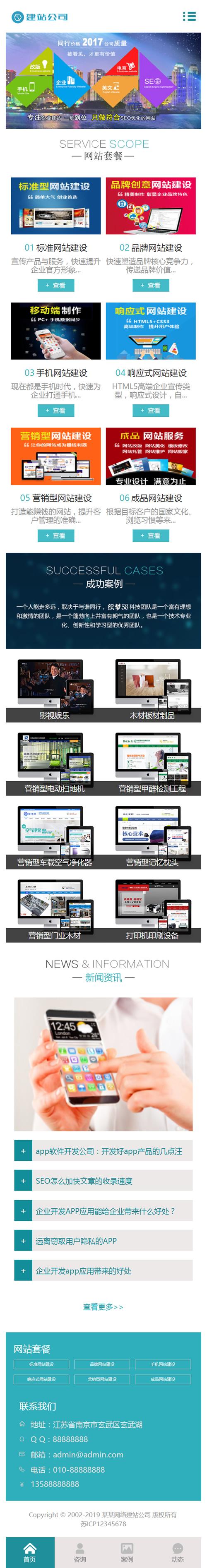 织梦高端企业建站公司网站源码 带手机版数据同步 第3张