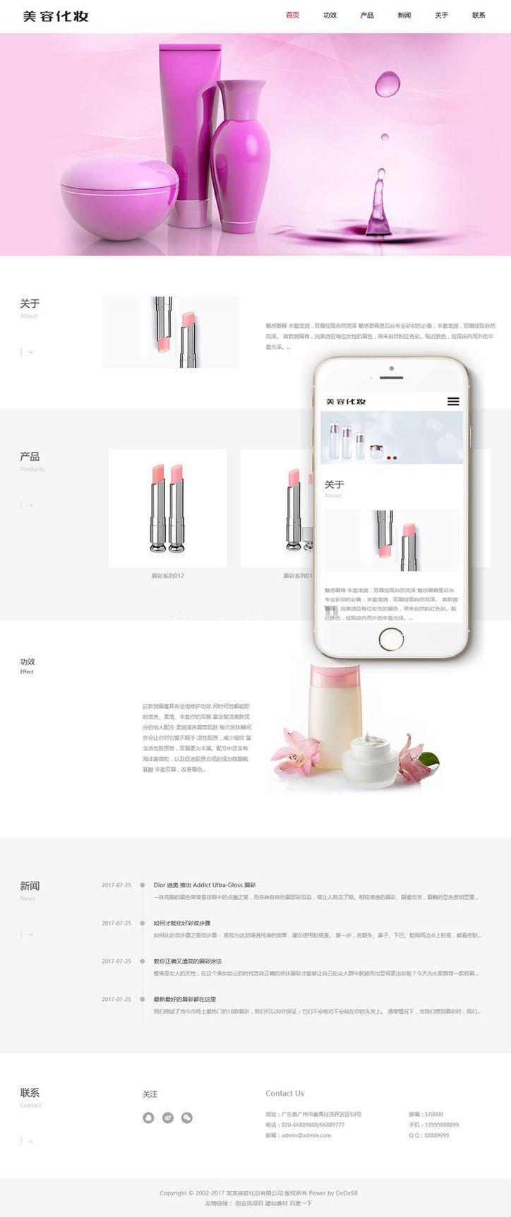 织梦dedecms响应式唇膏美容化妆品公司网站源码 第1张