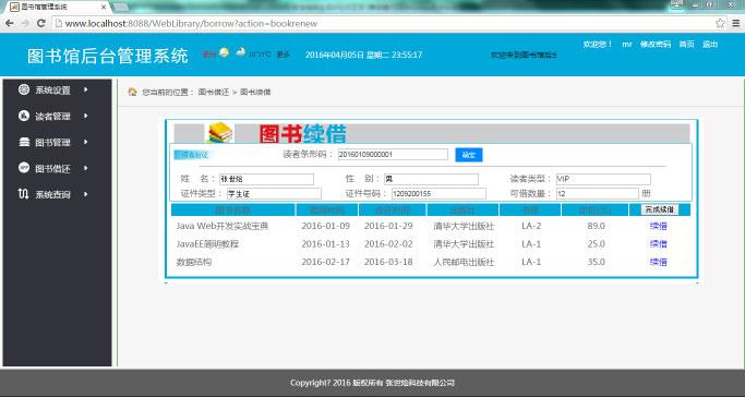java图书馆管理系统源码 图书借阅和归还管理 第1张