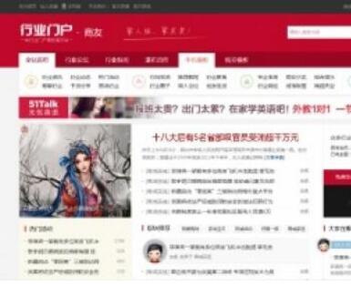 最新商业版精美大气中国红色调含门户论坛Discuz源码 易于SEO 第1张