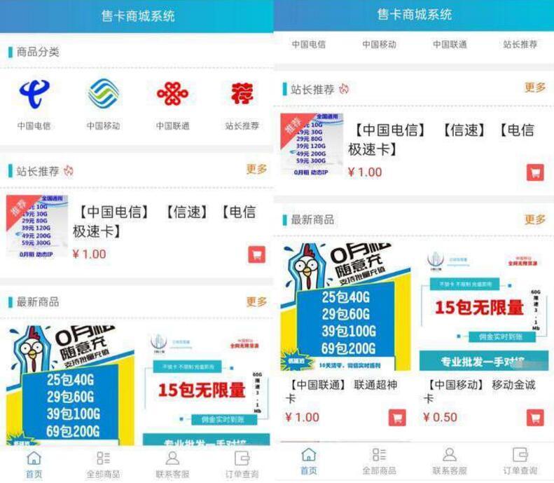 最新微商城实物商城源码+售卡系统网站源码+支持分站功能 第1张