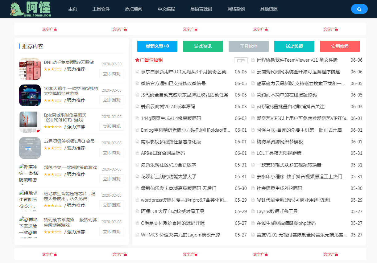 Emlog快速/新颖/简洁资源网Laynews模板 第1张