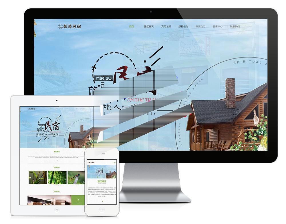 易优cms响应式农家乐民宿网站模板源码 自适应手机端 第1张