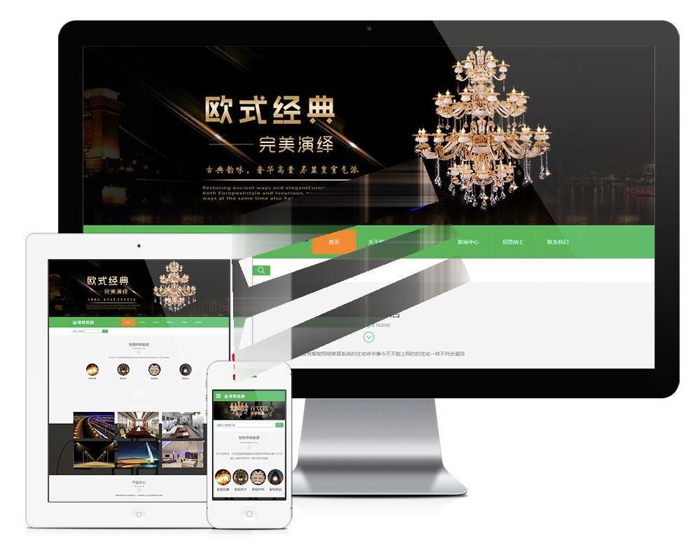 易优cms响应式智能照明家居公司网站模板源码 自适应手机端 第1张