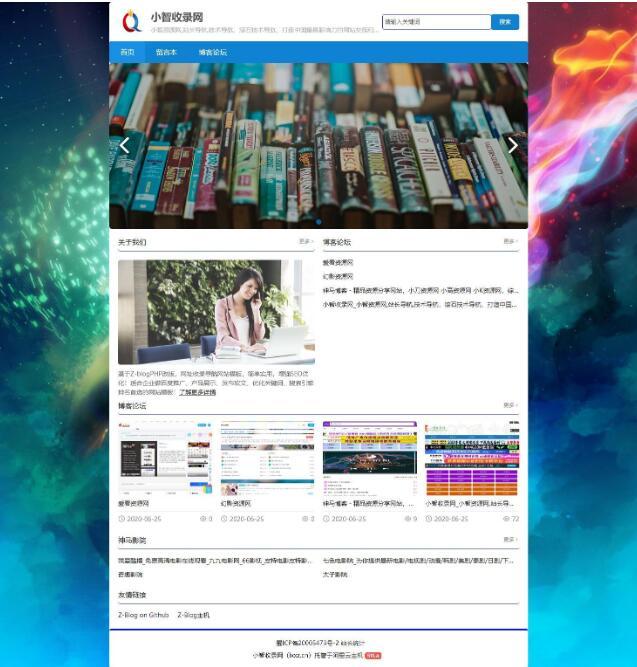 【亲测源码】最新无域名限制版小智收录网+简单的zblog导航网模板 第1张