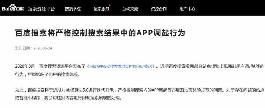 百度搜索升级冰桶算法5.0 严厉打击APP调起行为 第1张