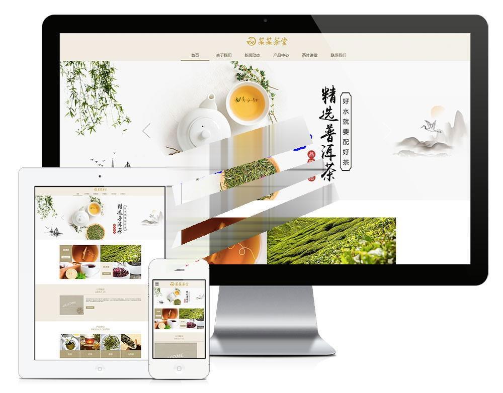 易优cms响应式茶叶茶饮销售公司网站模板源码 自适应手机端 第1张
