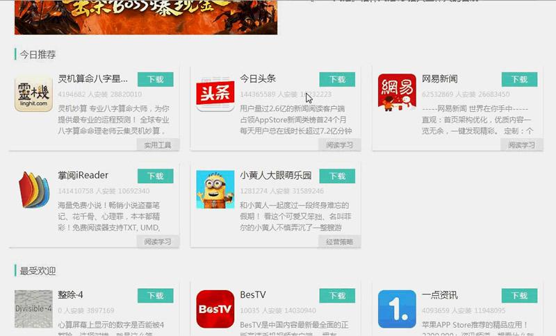 游戏应用市场系统+完美后台+pc站+wap站+图文教程 第1张