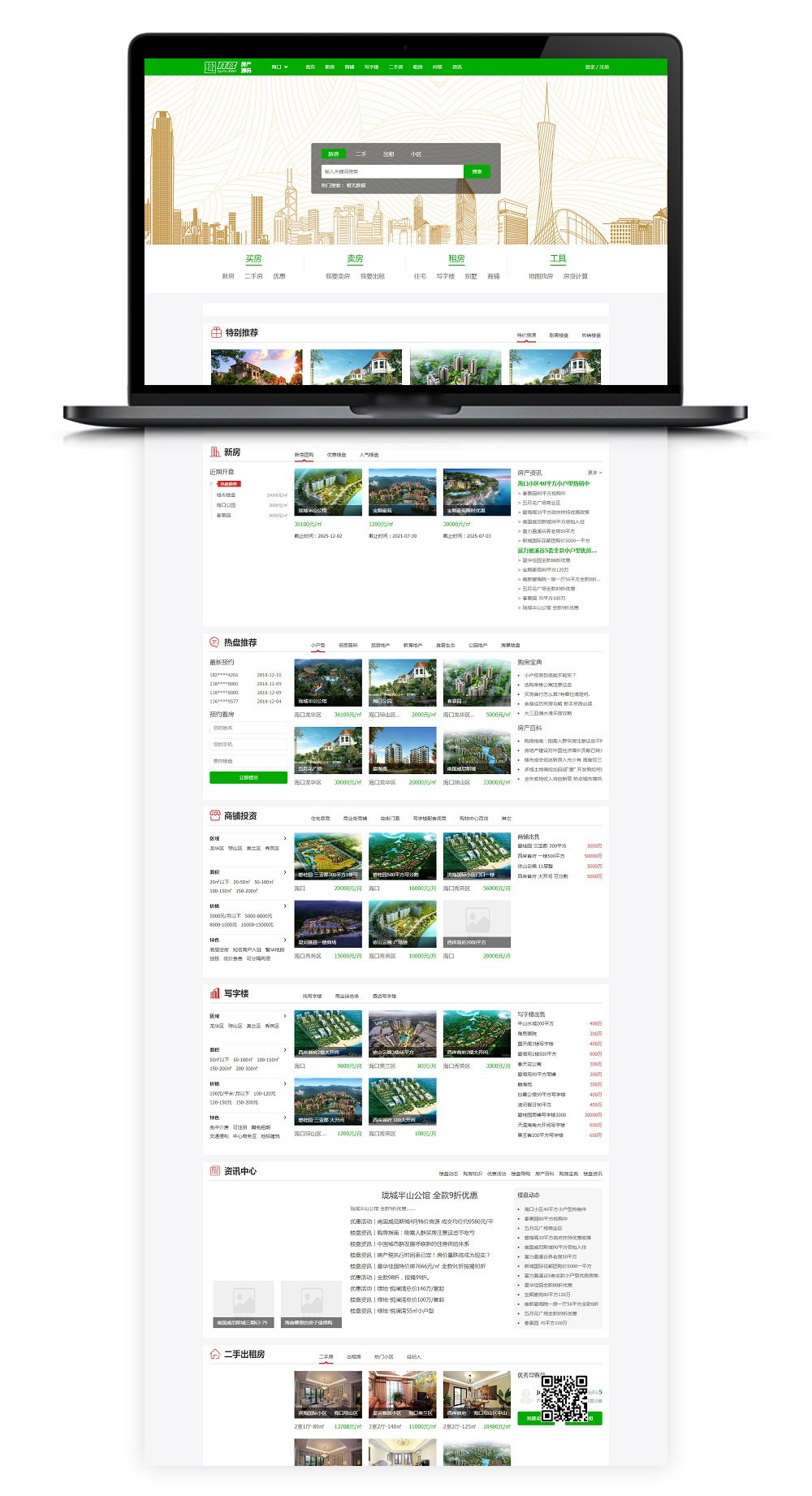 开源TPfang房产程序源码TP多城市版房产系统带手机版模板 第1张