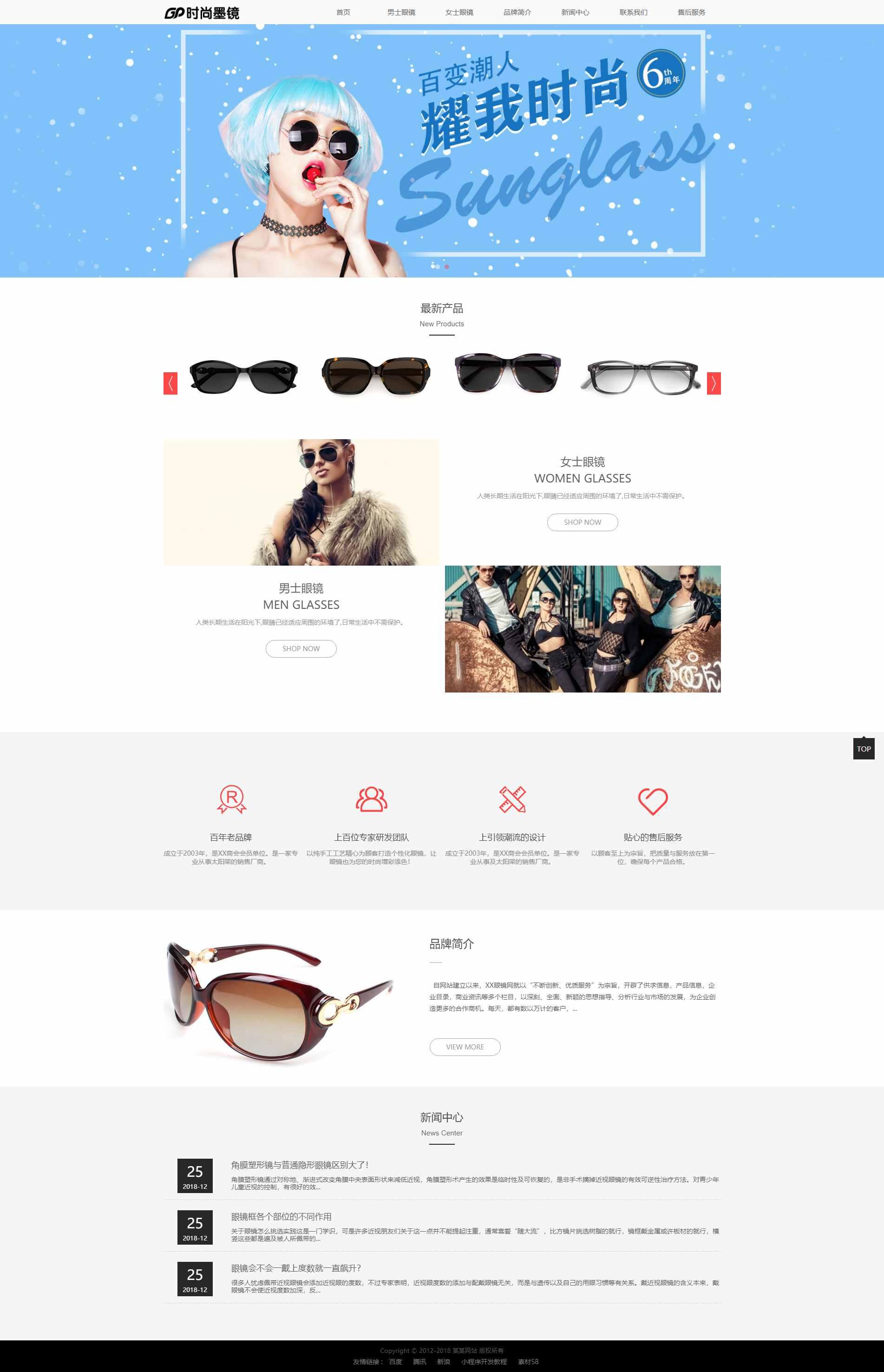 易优CMSH5响应式珠宝饰品公司网站模板源码 第1张