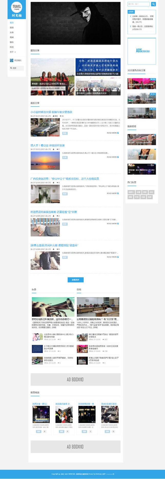 织梦个人博客自媒体文章资讯网站模板(自适应手机移动端) 第1张