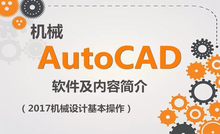 虎课网AutoCAD 2017机械设计视频教程 第1张