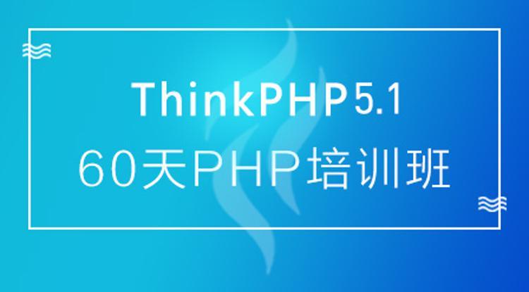 60天成就PHP大牛线上培训班课视频 第1张