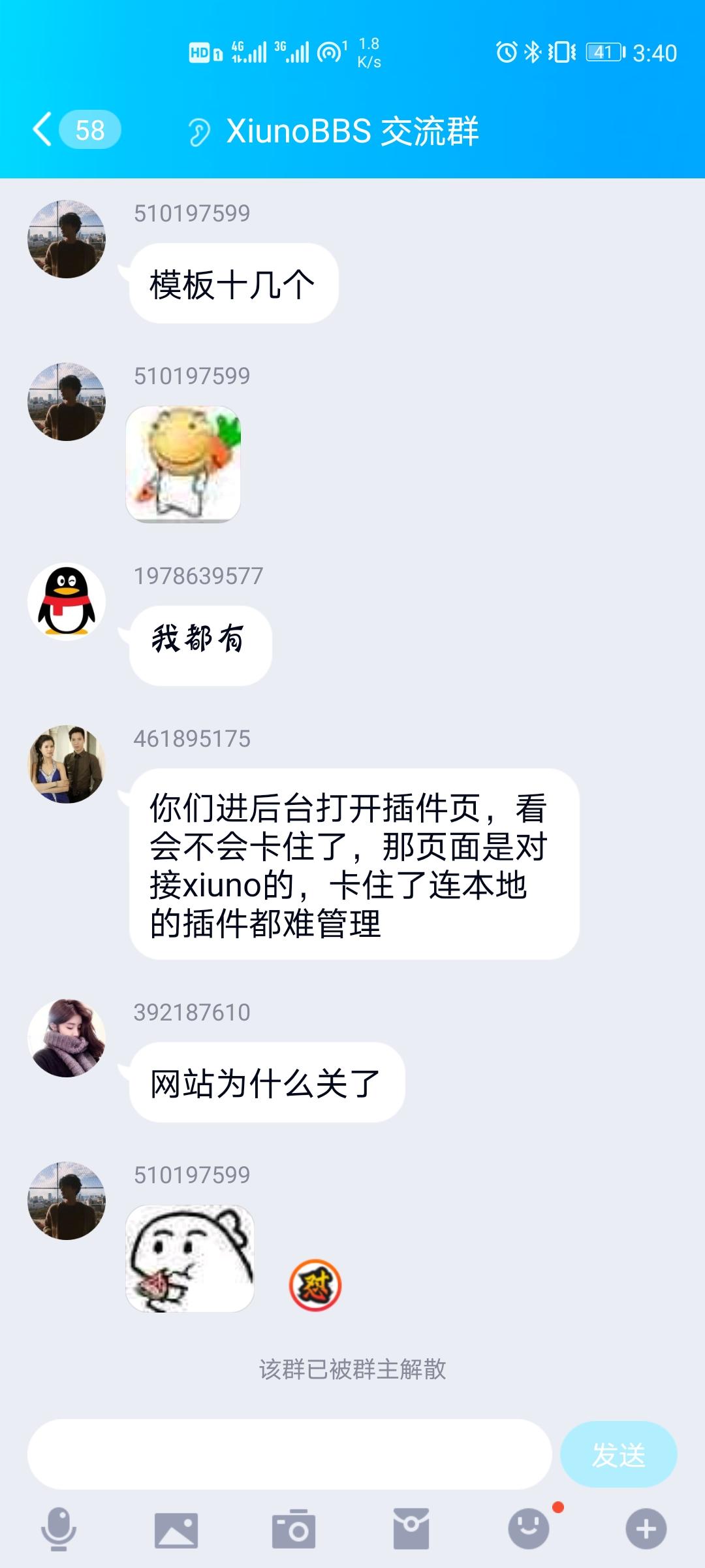 修罗XiunoBBS论坛关闭,具体原因不详 第1张