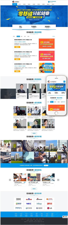 织梦dedecms响应式在线教育培训企业网站模板(自适应手机移动端) 第1张
