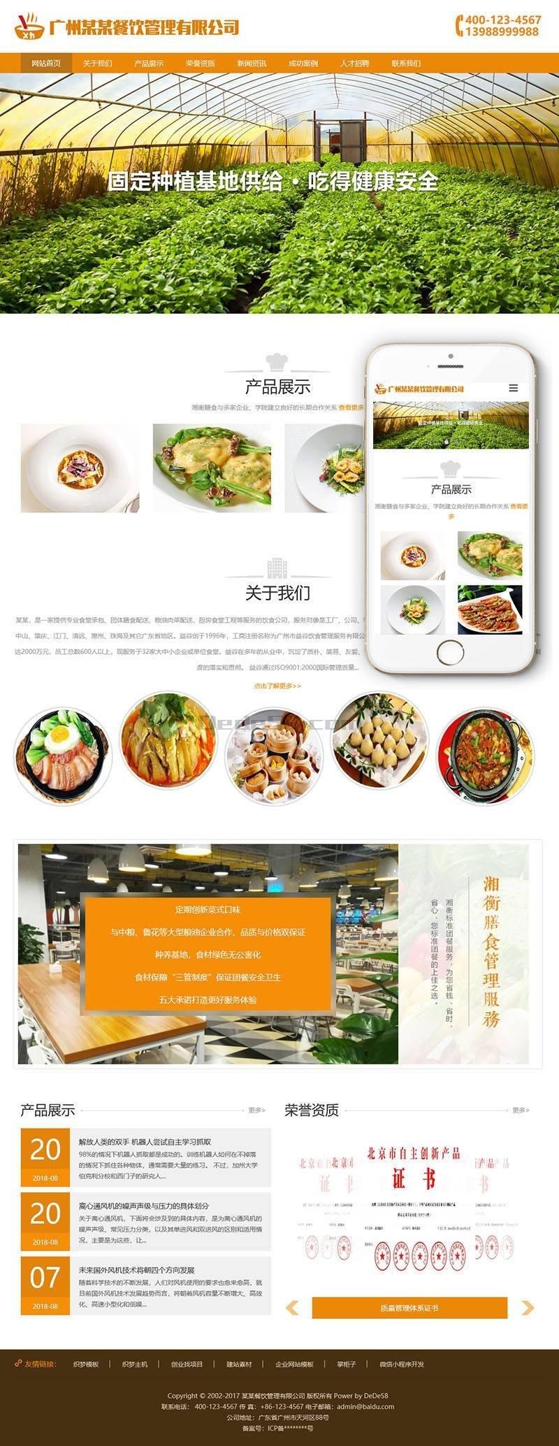 响应式膳食餐饮管理类织梦模板(自适应手机端)+利于SEO优化 第1张