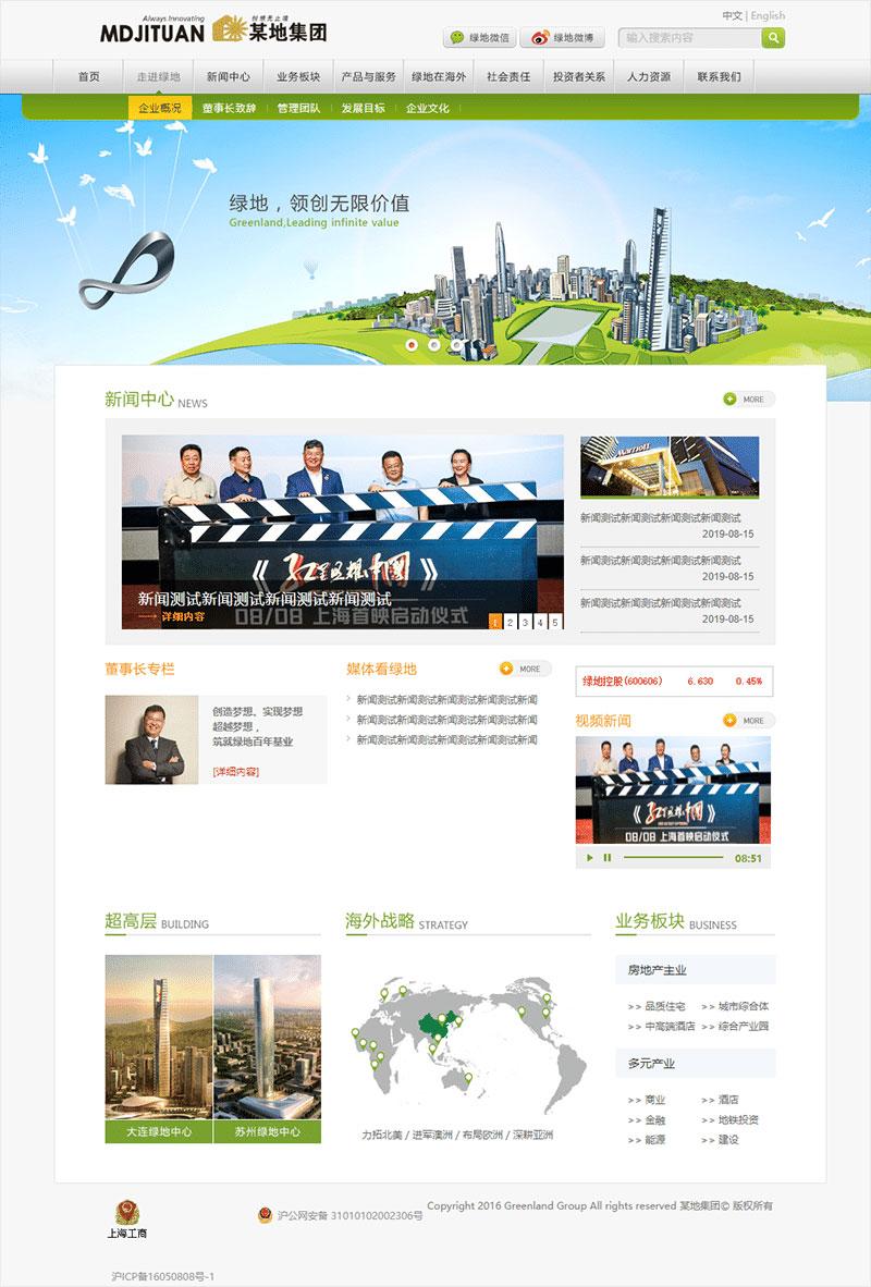 简洁绿色房地产集团公司网站源码 织梦dedecms模板