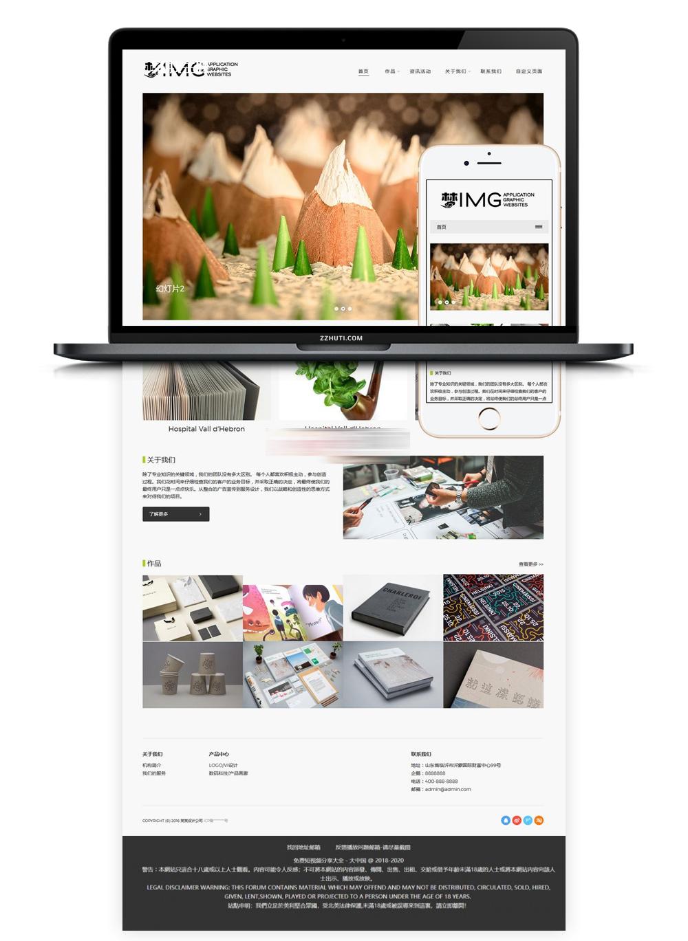 HTML5响应式网站空气杂志期刊企业画册设计公司网站源码 DEDECMS模板