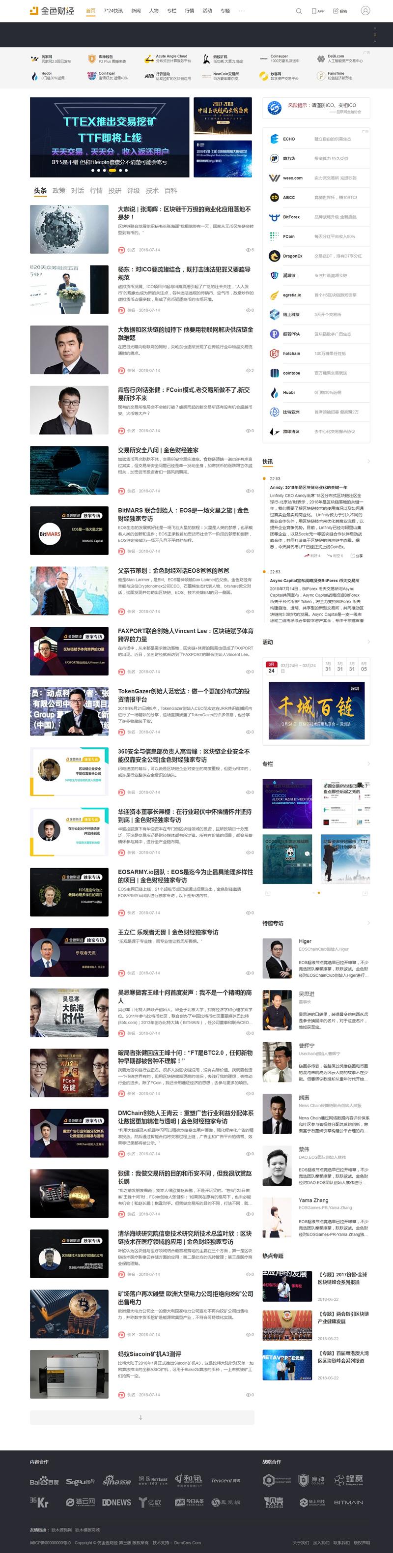 帝国CMS7.5仿《金色财经》2020新版整站财经综合门户源码+手机端+会员中心+投稿 第1张