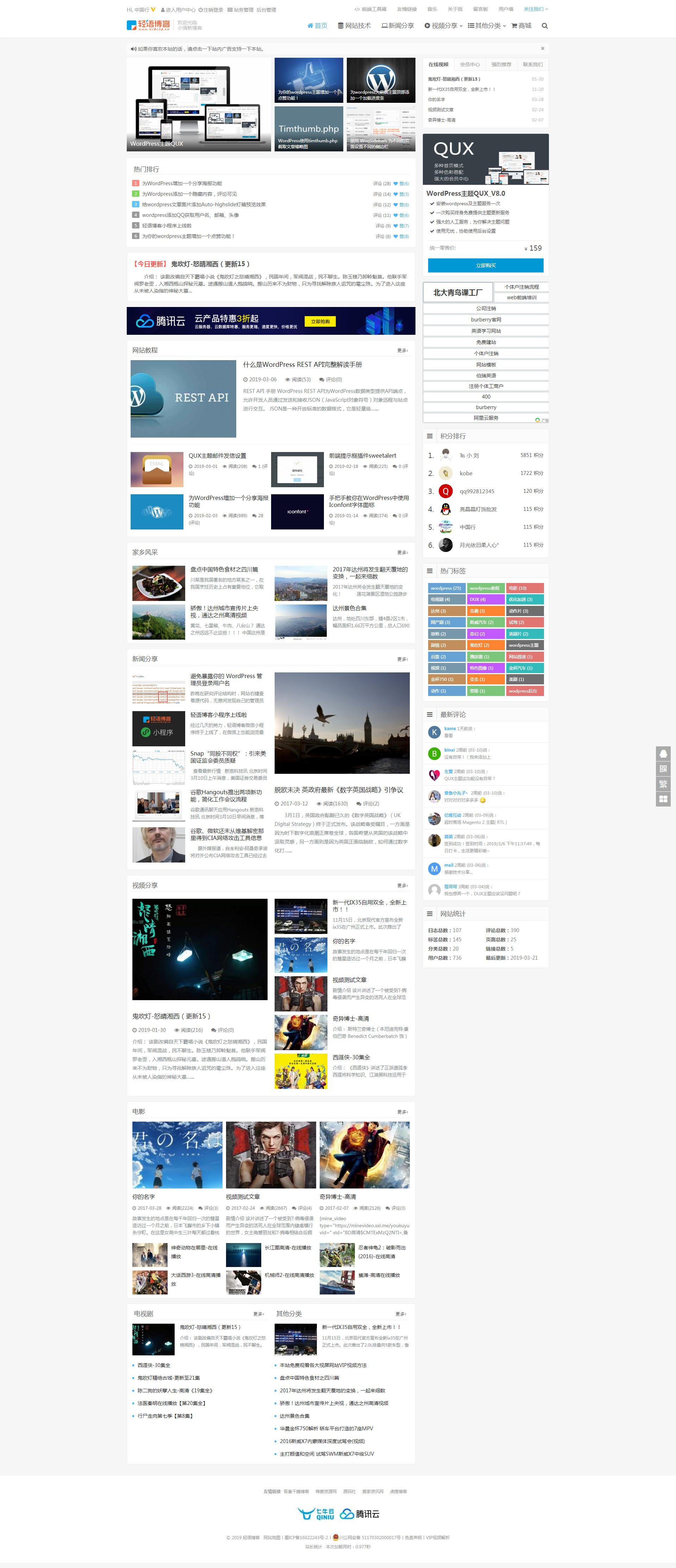 [亲测]WordPress主题QUX9.1.6最新去授权开心完美版 第1张