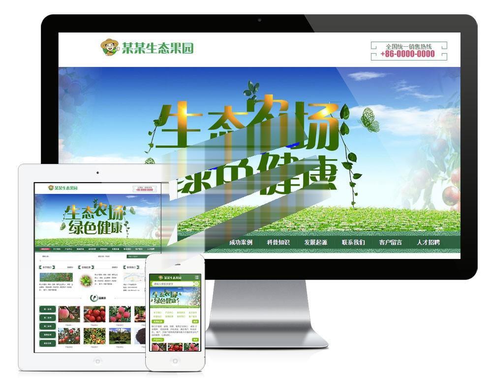 易优cms生态果园果树种植园网站模板源码 带手机端 第1张