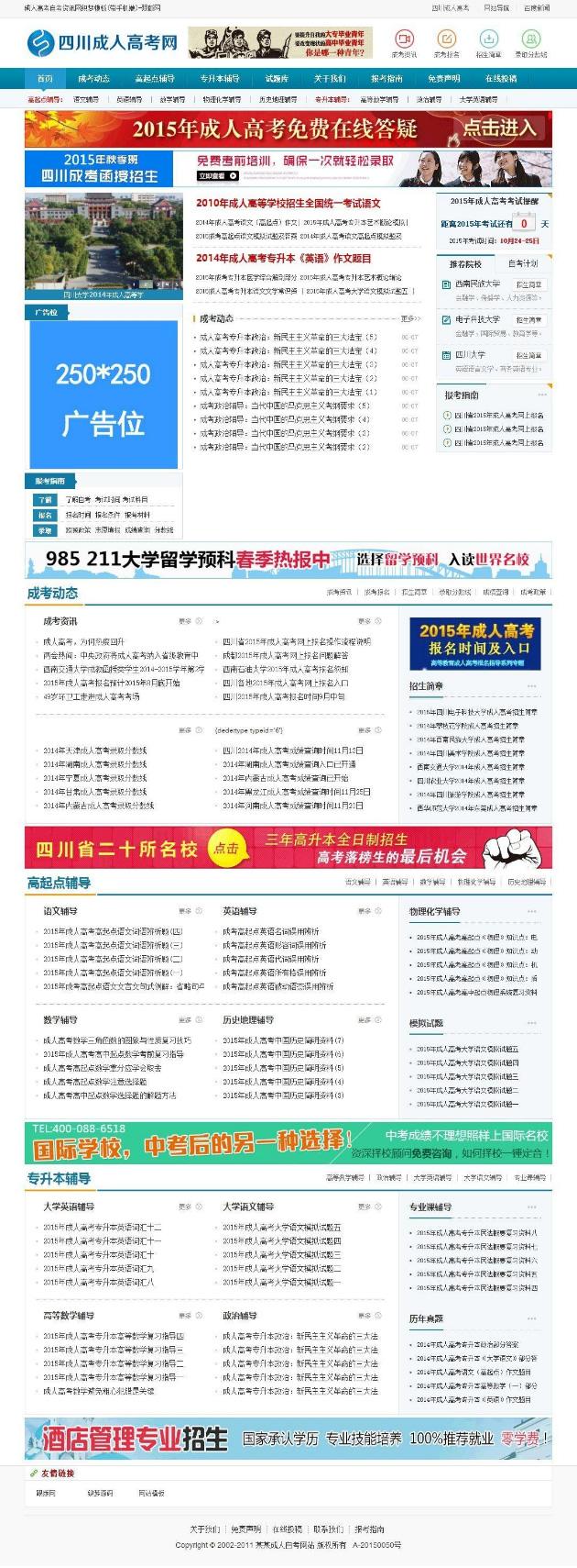 (手机自适应)成人高考自考资讯网源码 织梦dedecms模板 第1张