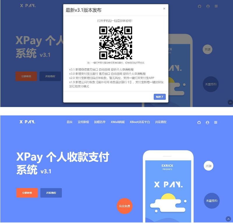 【亲测资源】Xpay-3.1版 全开源无授权免签约支付源码 第1张
