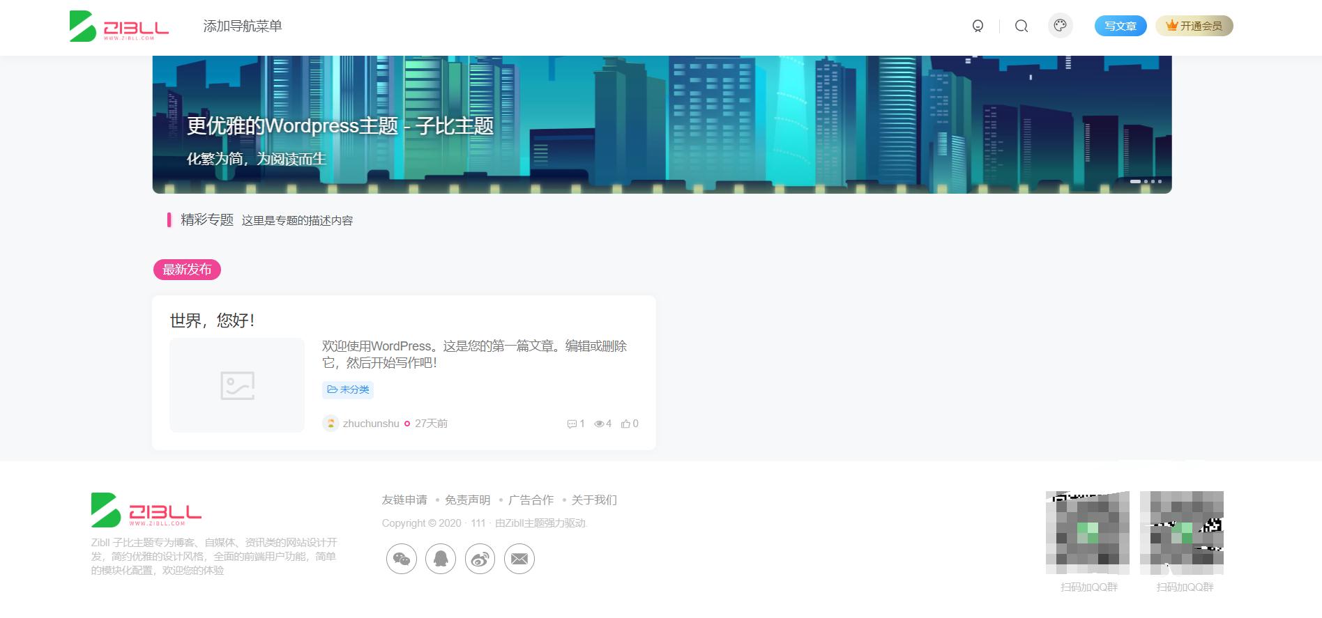 [首发]WordPress主题Zibll3.1最新去授权完美开心版 第1张