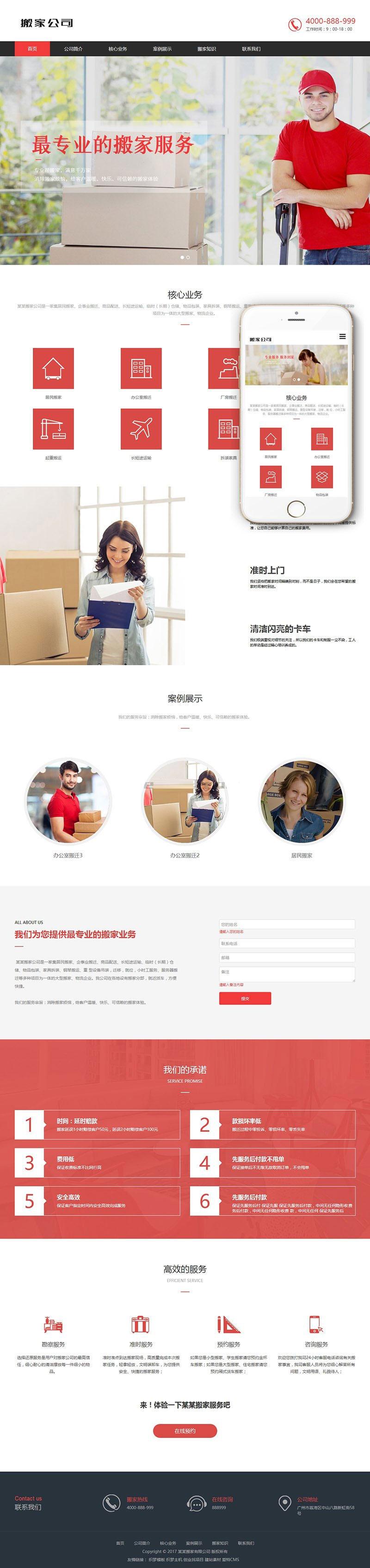 (自适应手机移动端)响应式搬家家政服务公司网站源码 织梦dedecms模板 第1张