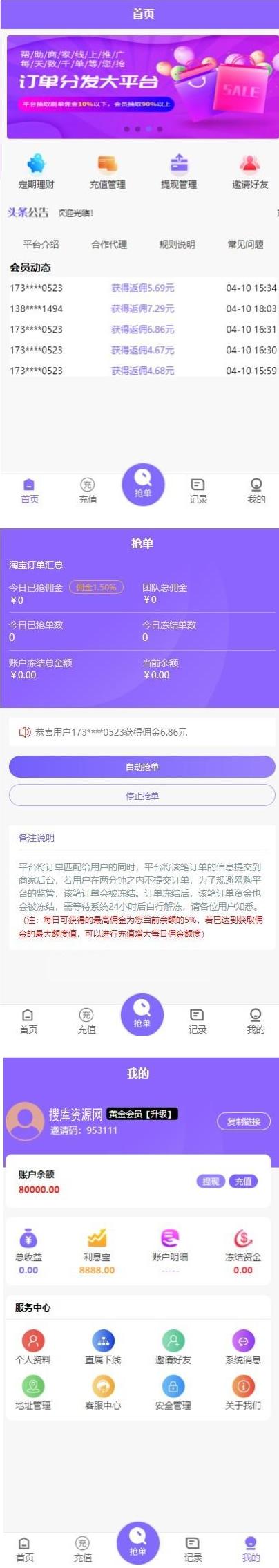 亲测2020最新v8淘宝京东自动抢单系统运营版源码 第1张