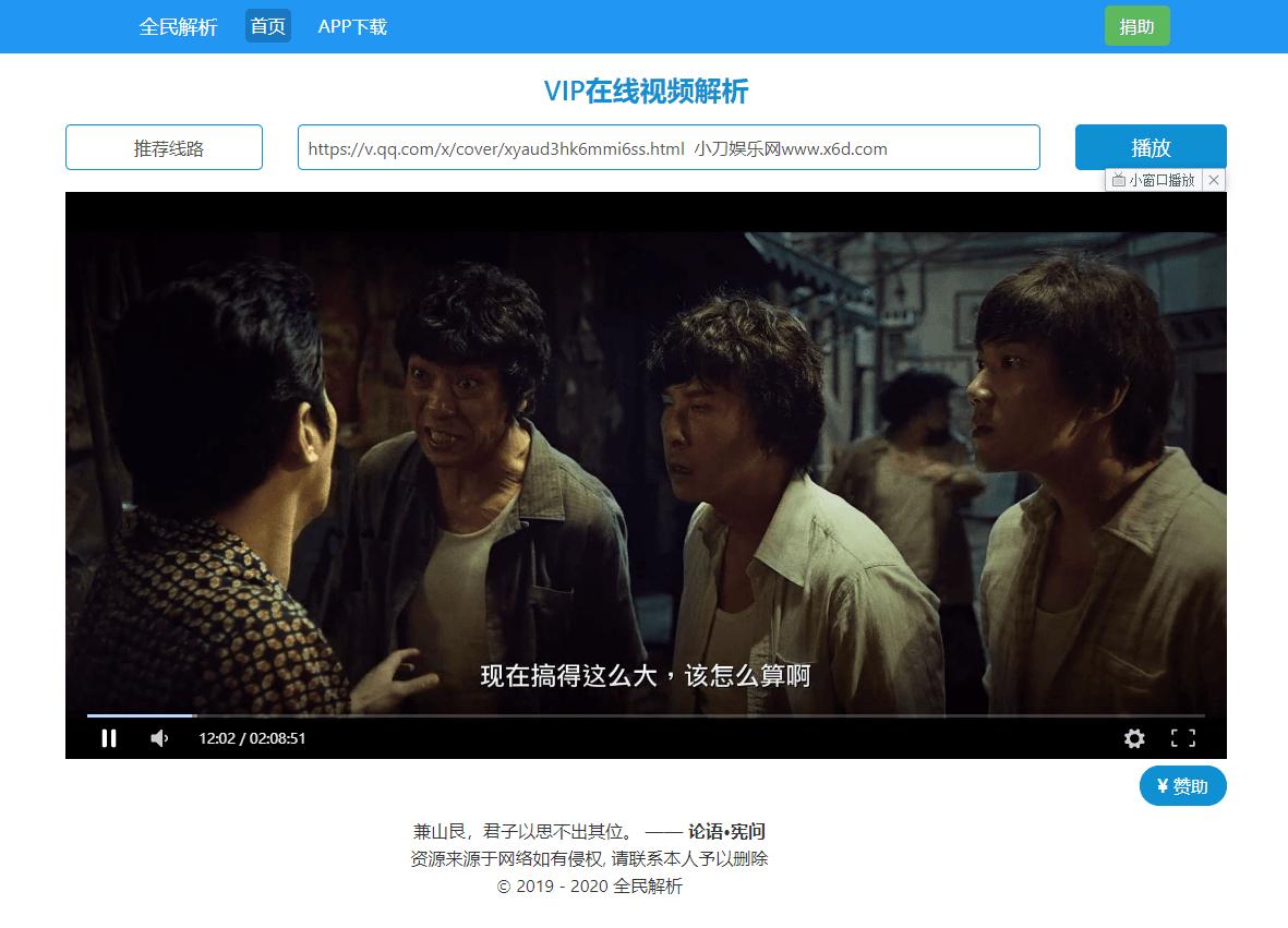 新版全民解析vip视频在线解析源码 第1张