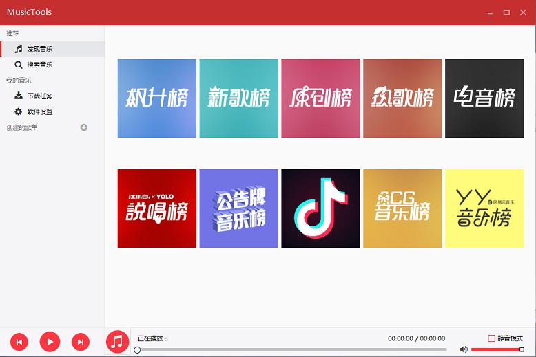 MusicTools v1.8.8.5 无损付费音乐下载去广告去弹窗单文件版 第1张