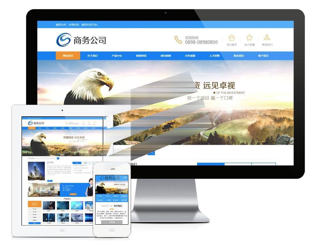 易优cms蓝色风格商业商务公司网站模板源码 带手机端 第1张