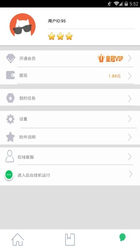 E4A安卓手机挂机赚钱app源码 带提现带后台自动生成卡密 第4张