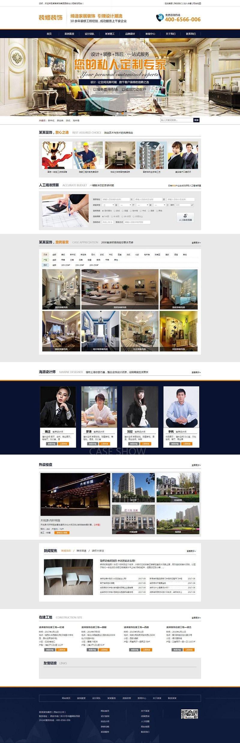 家居装饰装修工程公司网站源码 织梦dedecms模板 第1张