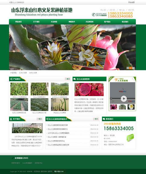 绿色火龙果苗批发火龙果种植基地网站源码 织梦dedecms模板 第1张