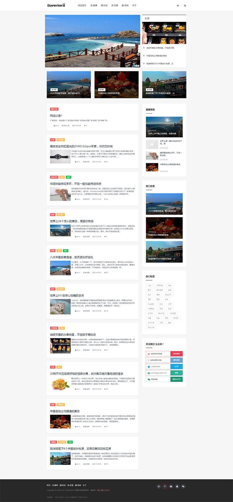 织梦响应式个人博客资讯网站模板(自适应手机移动端) 第1张
