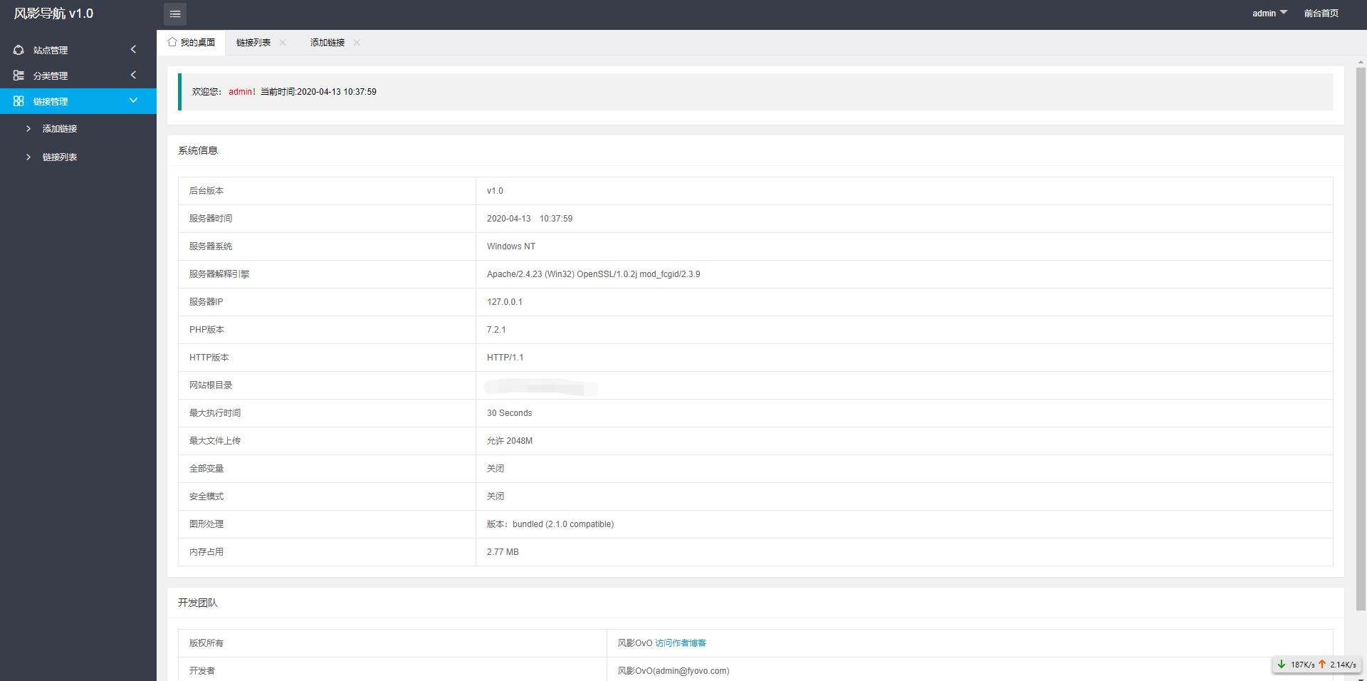 风影导航v1.0PHP源码 带后台 第2张
