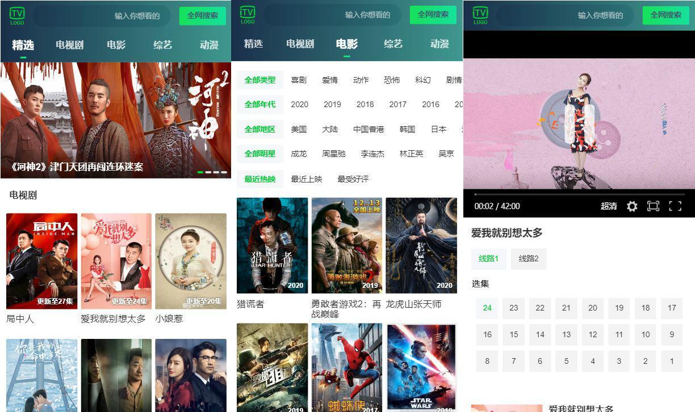 仿爱奇艺H5电影站php源码 实时抓取全网数据 第1张