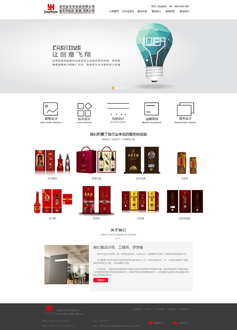 织梦dedecms包装设计生产公司网站模板(中英文版) 第1张