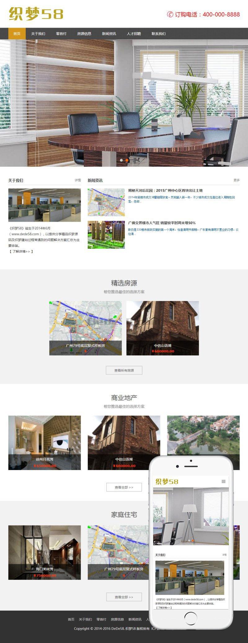 响应式房产中介房产代理公司网站 织梦dedecms模板(自适应手机移动端) 第1张