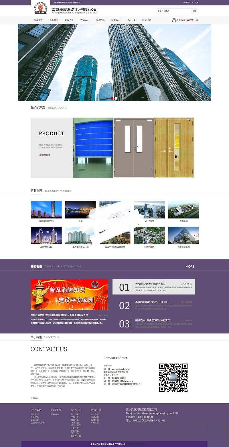 织梦dedecms消防工程公司网站模板 第1张