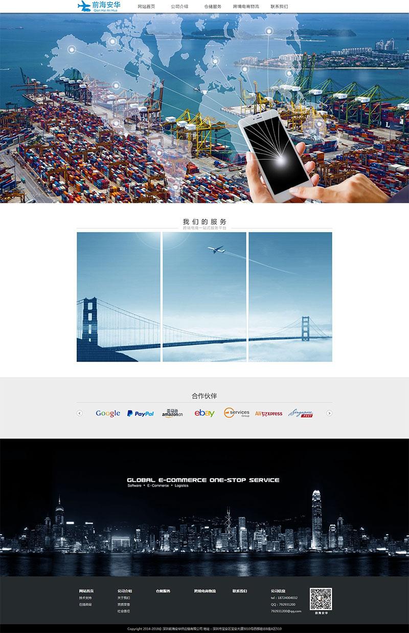 简约物流服务公司网站源码 织梦dedecms模板 第1张