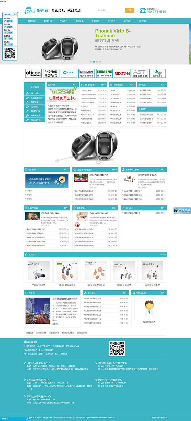 蓝色风格助听器公司网站源码 织梦dedecms模板 第1张