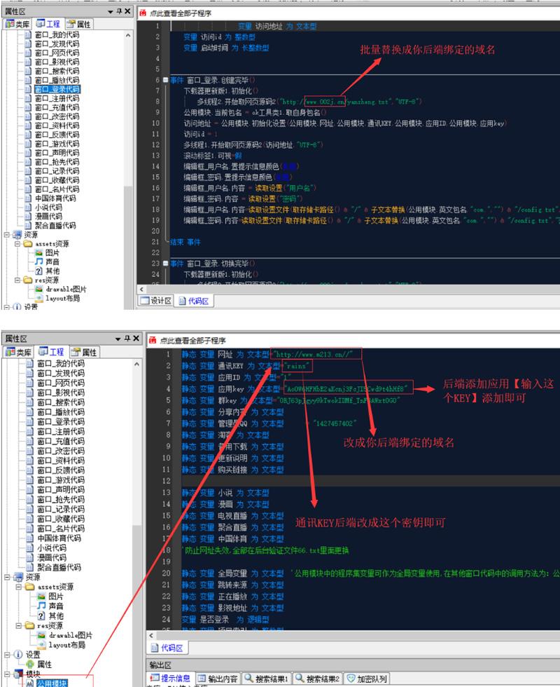 最新升级E4A雪人影视APP源代码 带直播间功能/代理商系统 后端thinkphp5内核 第3张