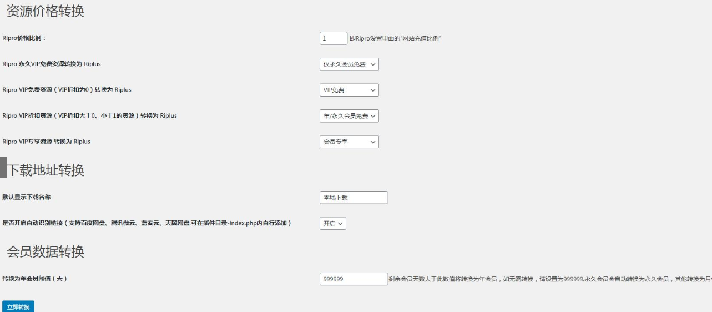 RiPro文章资源转换为RiPlus资源文章 WordPress文章转换插件 第1张